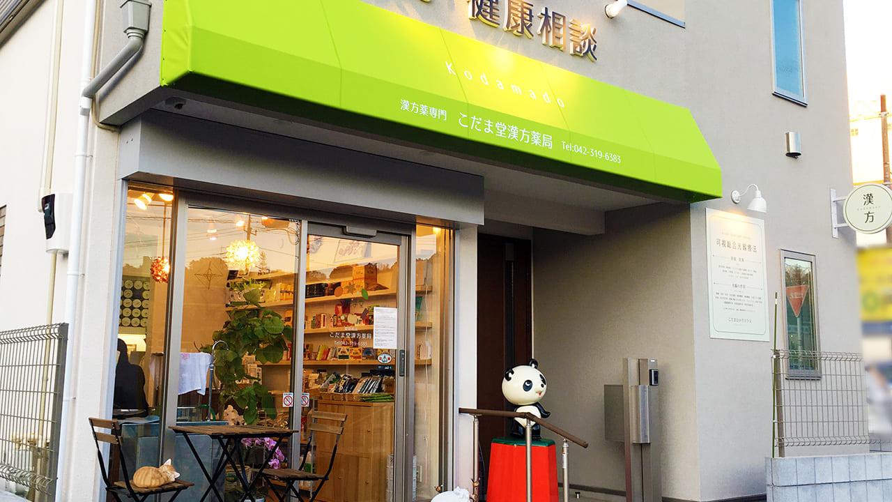 聖蹟桜ヶ丘の「こだま堂漢方薬局」が移転オープン!