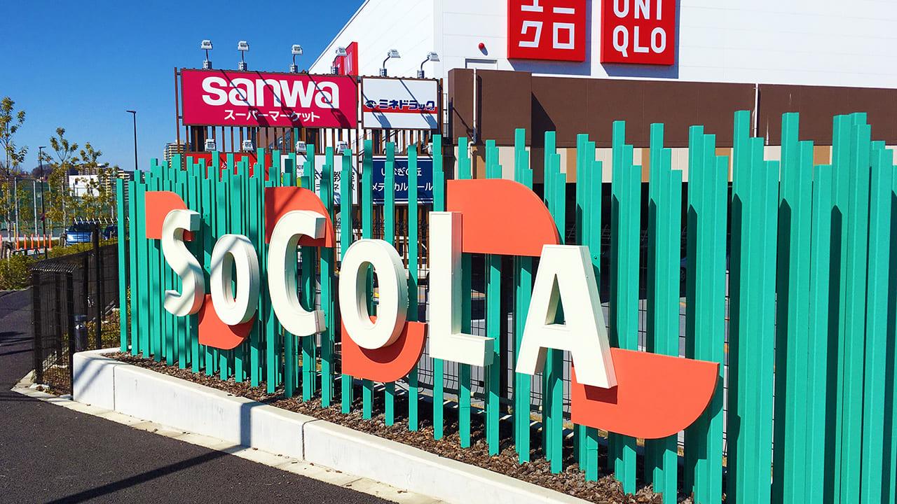 SOCOLA若葉台オープン