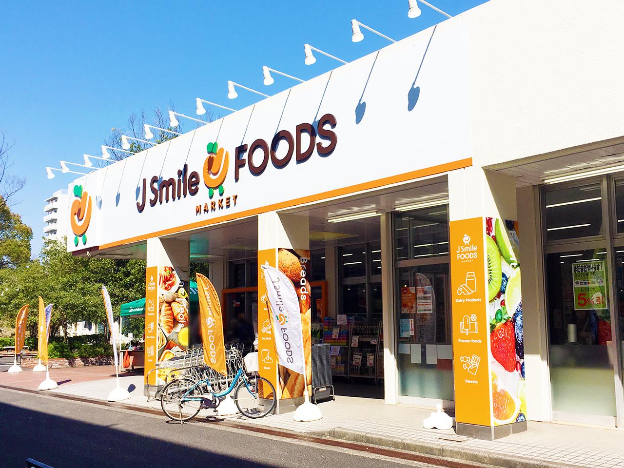 J Smile FOODS MARKET多摩ニュータウン貝取団地店がオープン