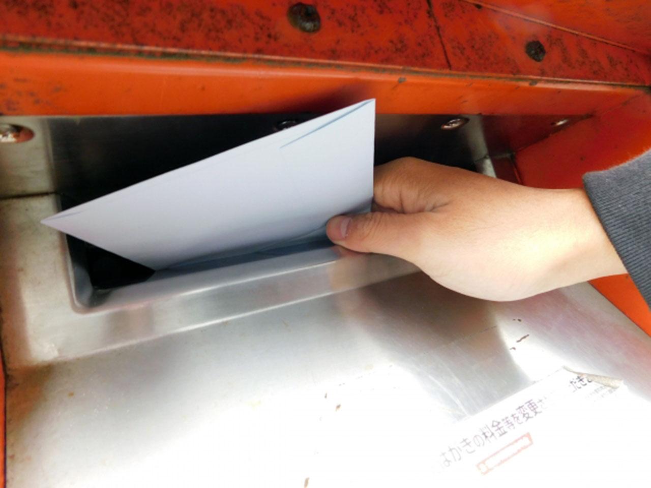 特別定額給付金を郵政方式申請で送る