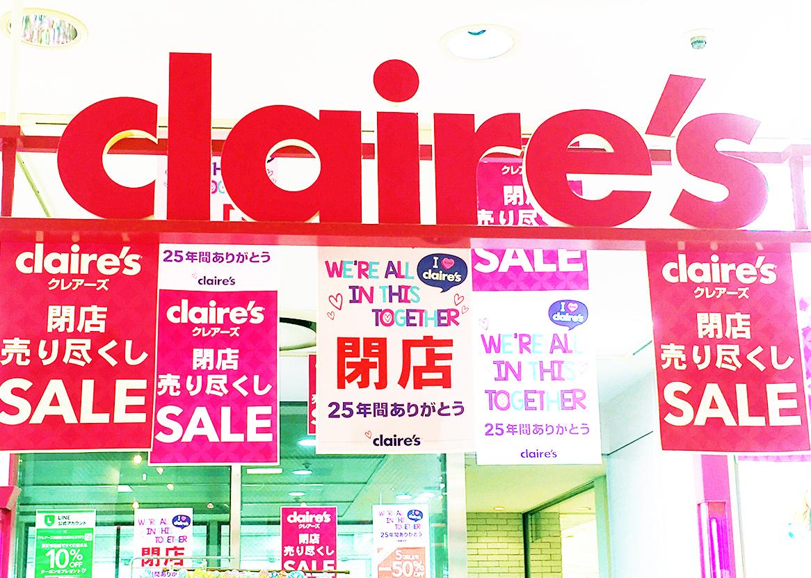 これが最後のチャンス?!日本事業終了するクレアーズ(claire's)ココリア多摩センター店の閉店セールが延長されています!8月16日が最終日