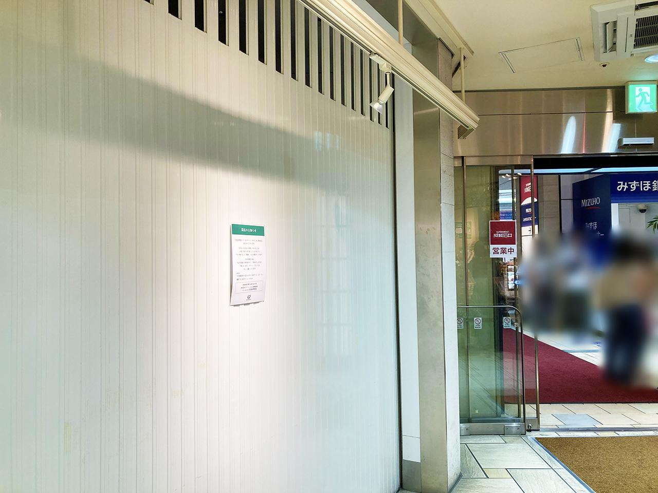 小田急多摩センターのグリーン・グルメが臨時休業を経て閉店してしまいました