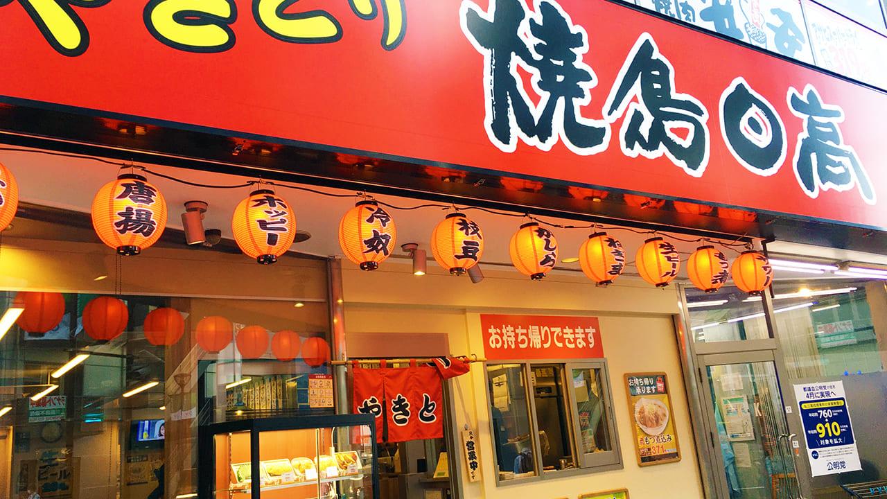 焼鳥日高聖蹟桜ヶ丘東口店がオープンしました