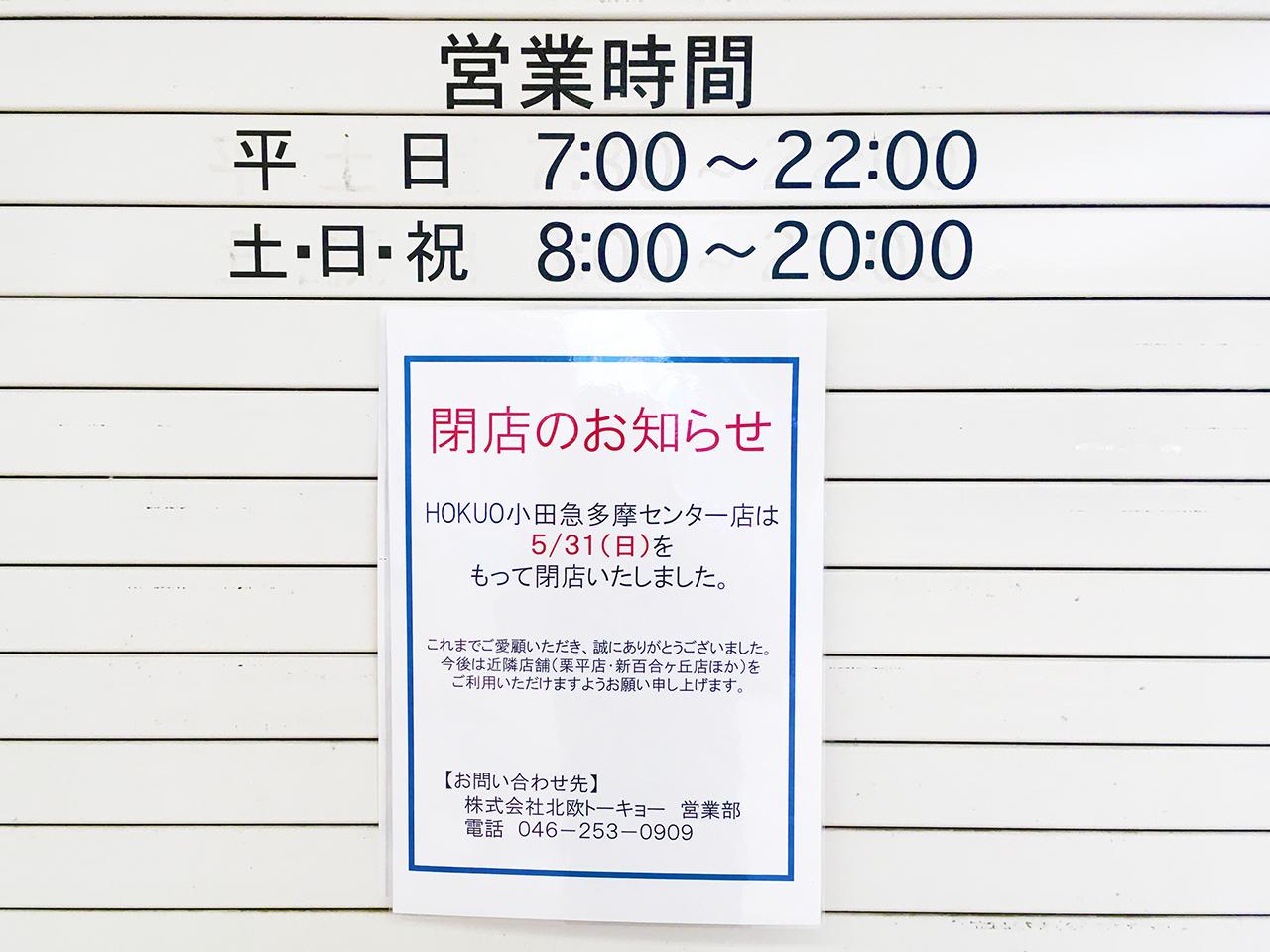 小田急多摩センター駅構内のパン屋「HOKUO(ホクオウ)」が5月31日に閉店しました