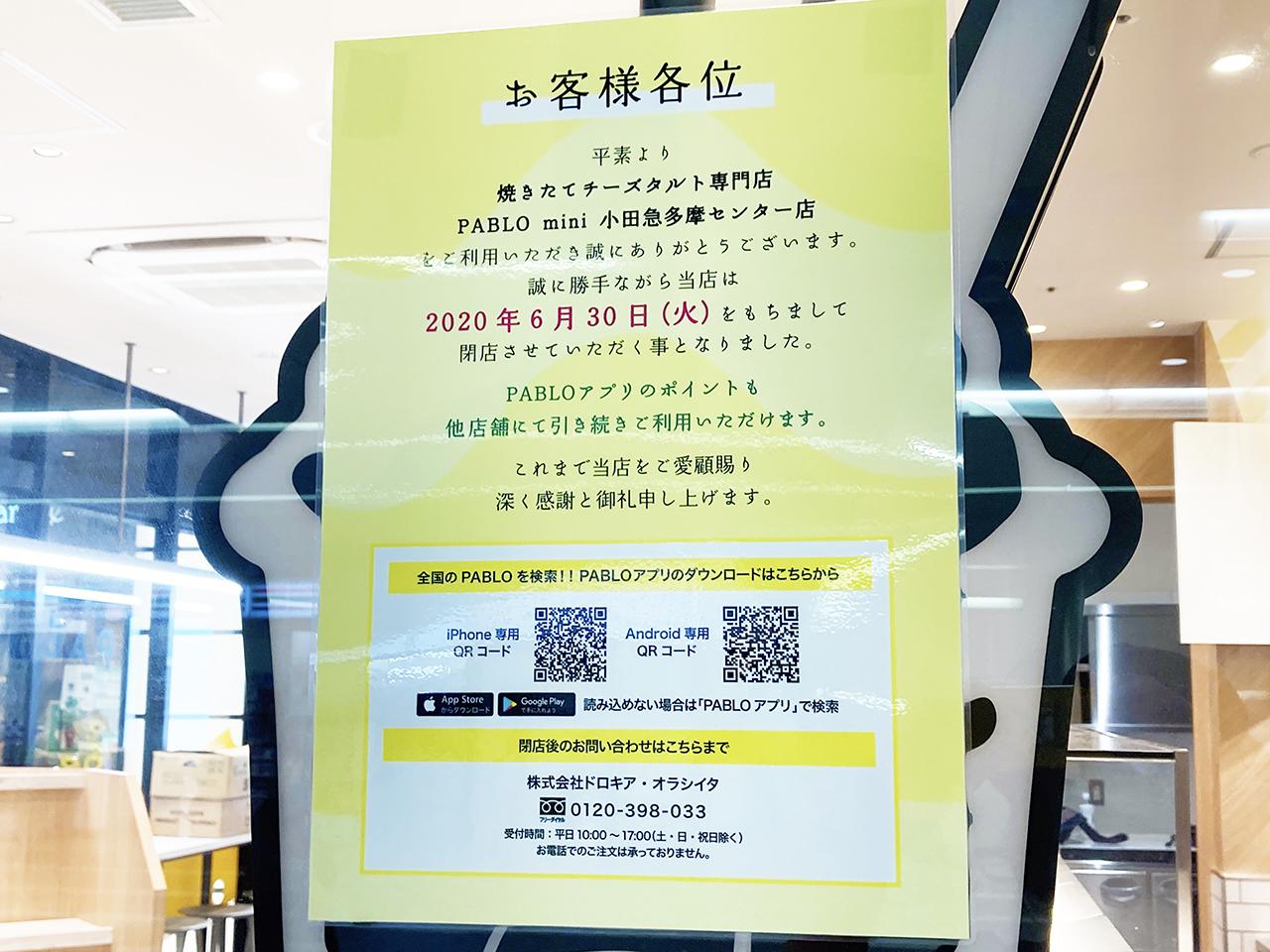 パブロミニ小田急多摩センター店が閉店するそうです