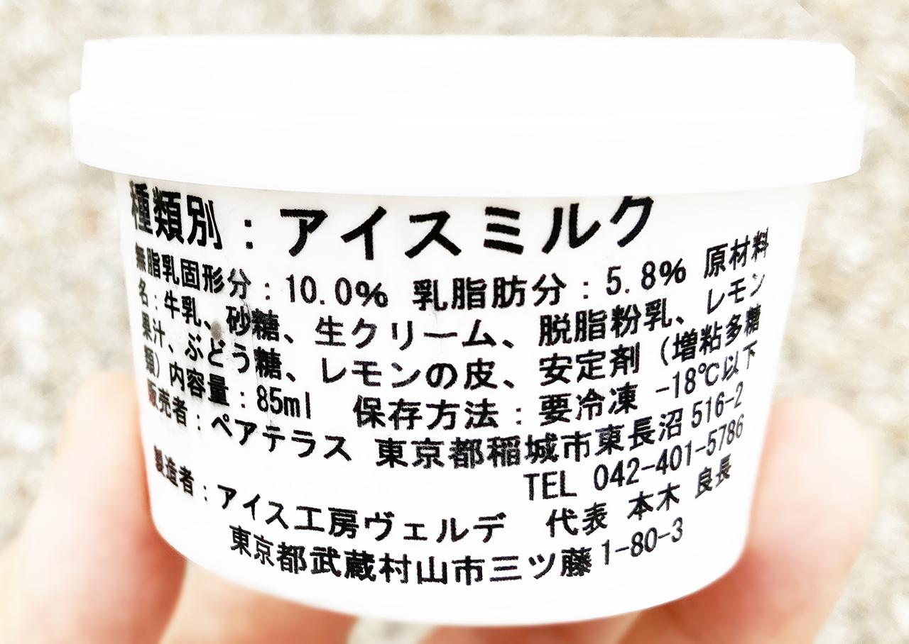稲城市内小学校給食でしか味わえない『レモンアイス』をゲットせよ!