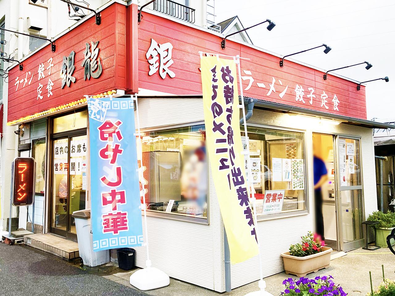 関戸の中華料理店『銀龍』で、今年も『冷やし中華』が始まりました