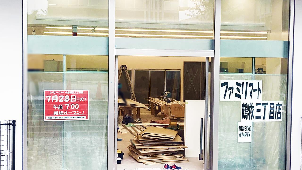 ファミリーマート鶴巻三丁目店が7月28日に新規オープン