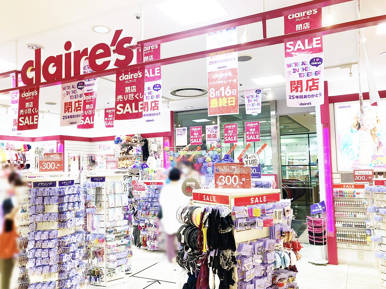 クレアーズclaire'sが日本事業終了・ココリア多摩センター店も閉店のため現在セール中です