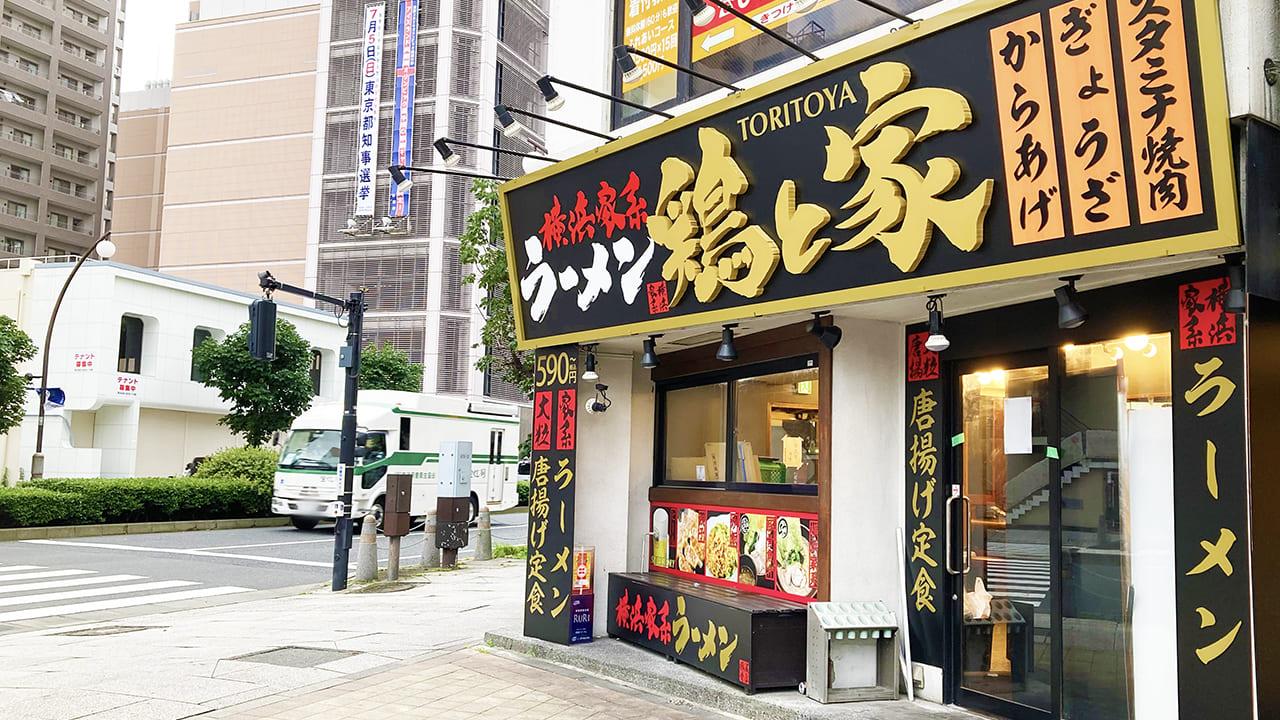 聖蹟桜ヶ丘の「助格家」が閉店?同じく家系ラーメン店「鶏と家」に変わるようです