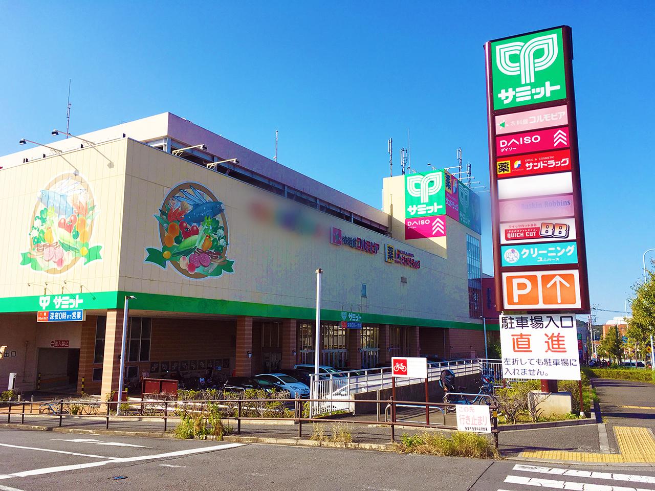 サミットストア東寺方店