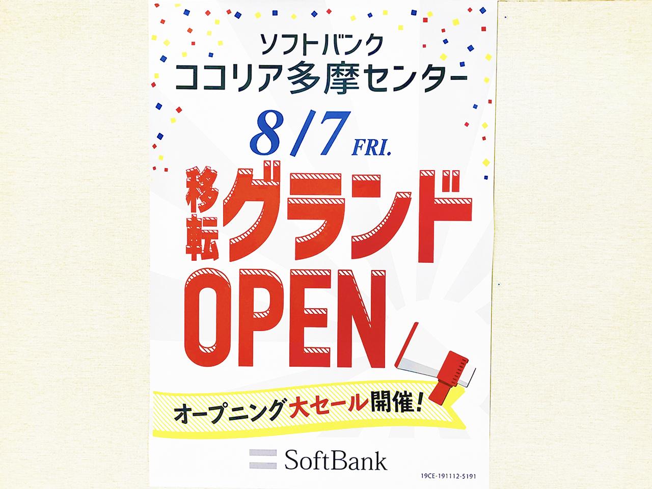 5月に閉店した「サンキューマートココリア多摩センター店」の跡地にソフトバンクショップがオープンするそうです