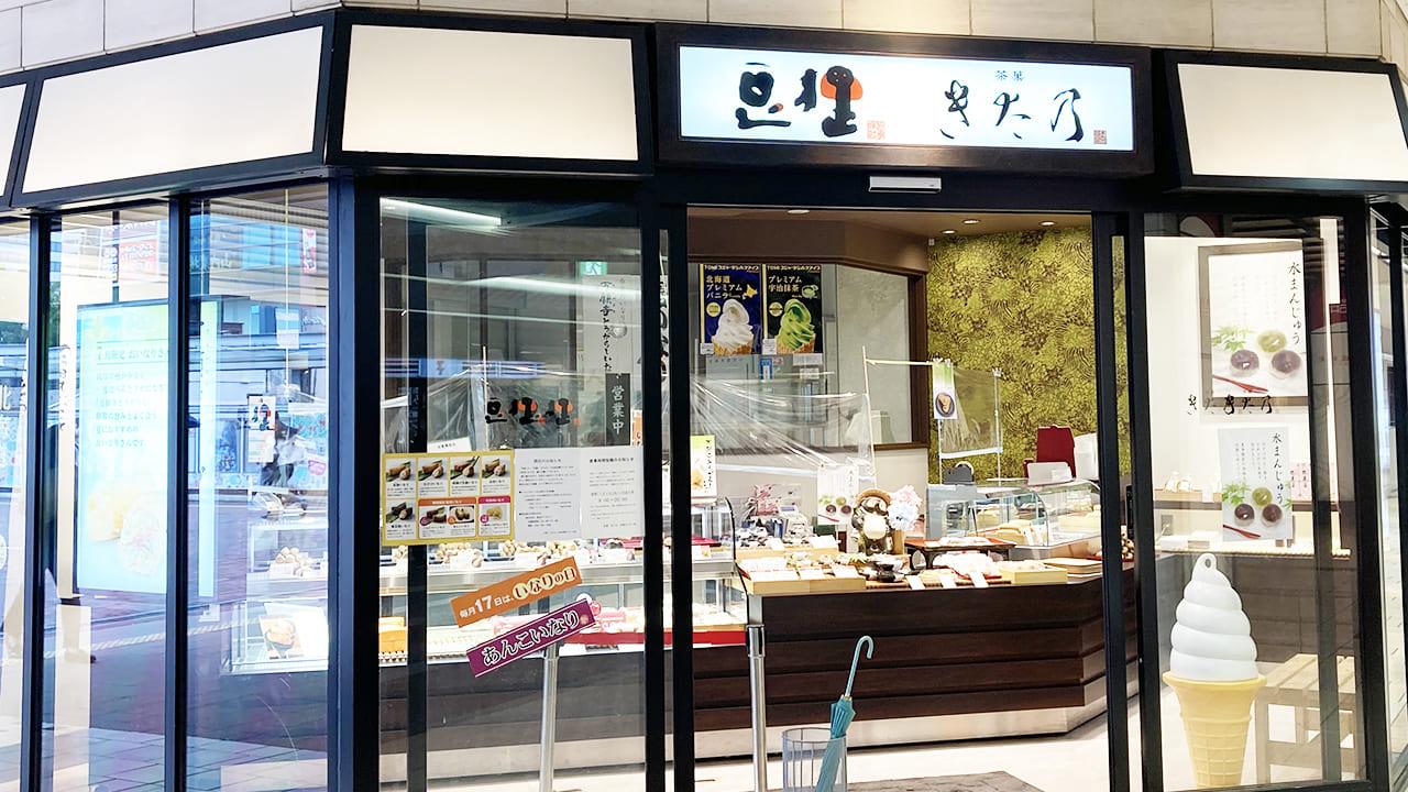 小田急マルシェ「豆狸」「北乃」が相次いで閉店するそうです