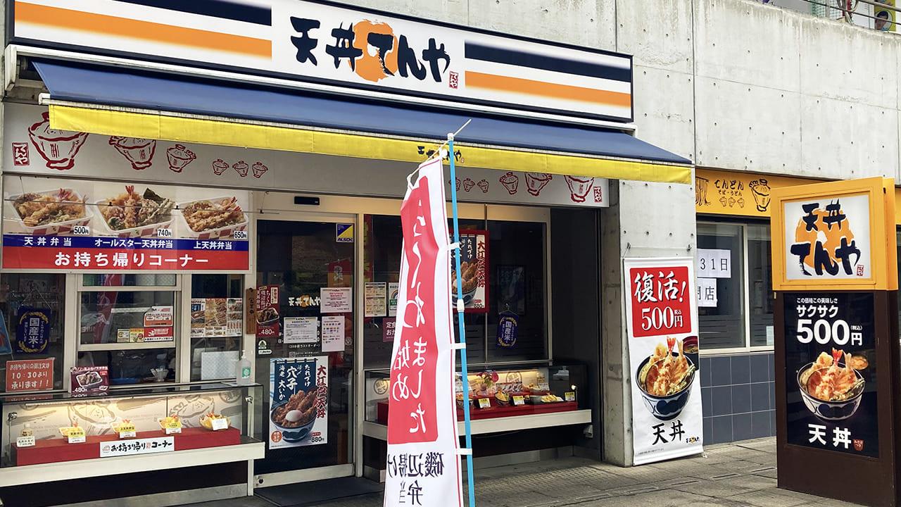 「天丼てんや永山店」8月31日営業最終日に行ってきました