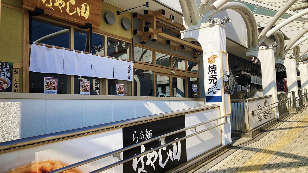 「らぁ麺はやし田」オープンの話には続きがあった?!お隣に「焼売のジョー」も新規オープンするそうです!