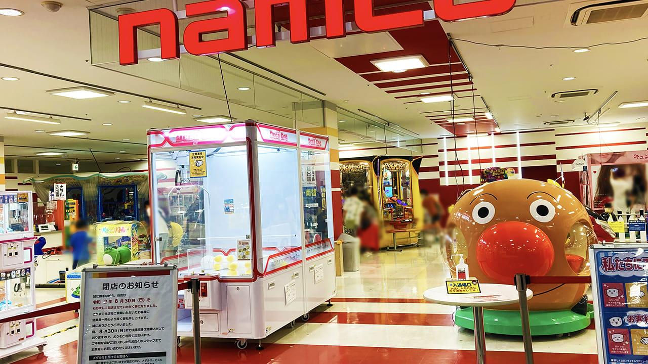 namuco(ナムコ)クロスガーデン多摩店が閉店