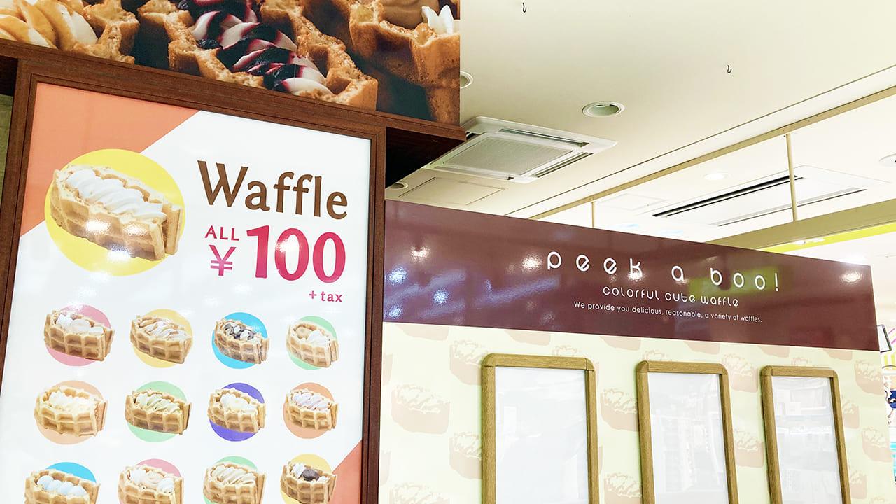 小田急マルシェ多摩センターのワッフル店『Pee-ka-Boo(ピーカーブー)』が閉店・小田急多摩センター駅出口に変化の兆し