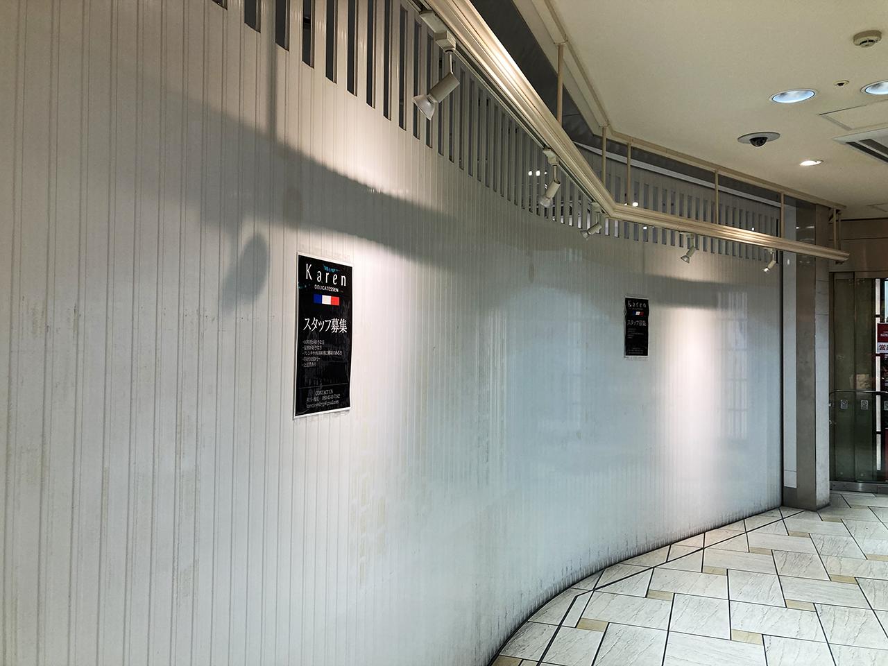 多摩市の10月初旬の新規オープン情報!新店舗が目白押し