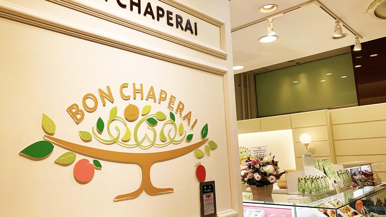 東京初上陸!ココリア多摩センターに洋菓子店『ボンシャペリー』がオープン!