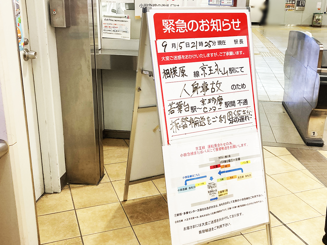 京王永山駅発生の人身事故・午後10時34分ごろ運転再開し現在平常運転に