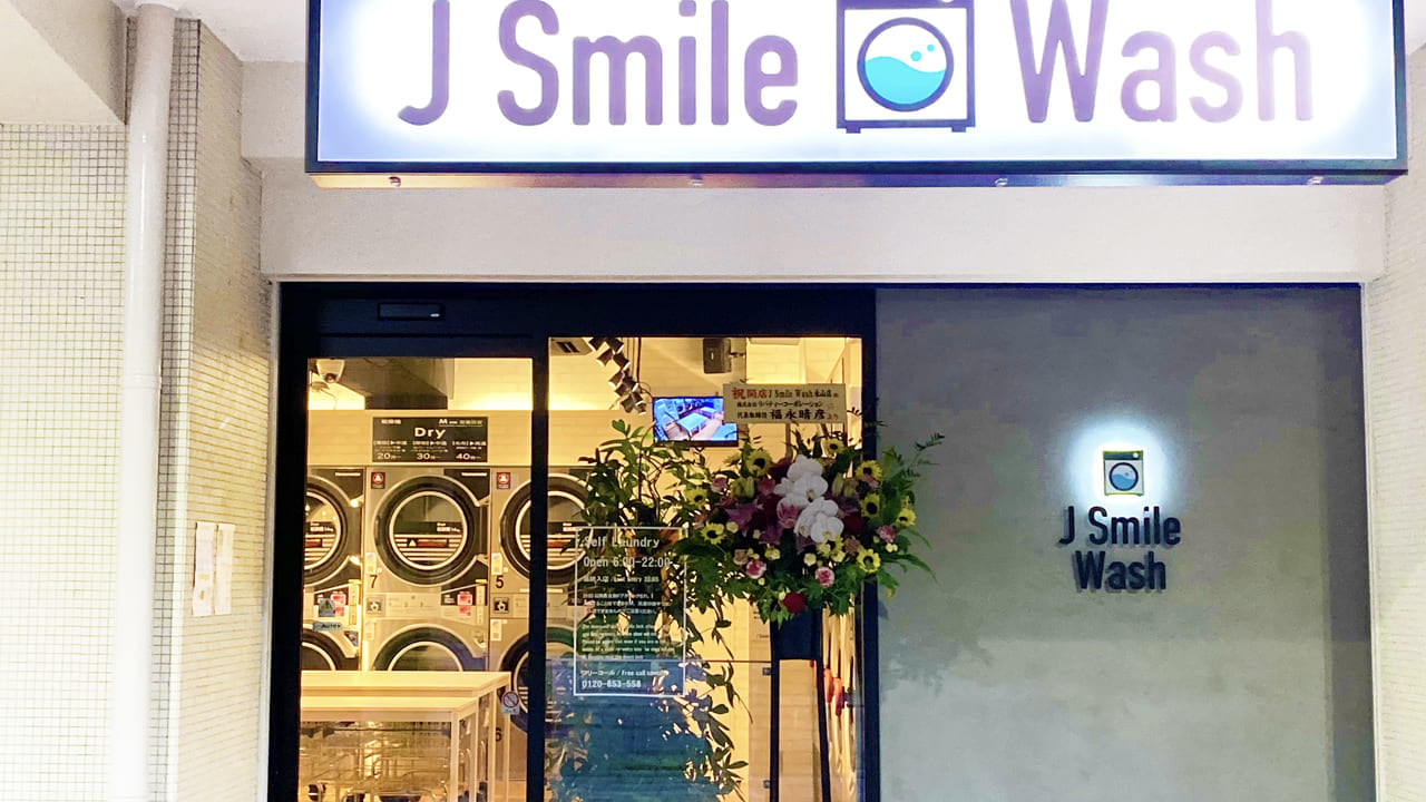 オシャレなランドリーが出現!J Smile Washが9/18にオープン