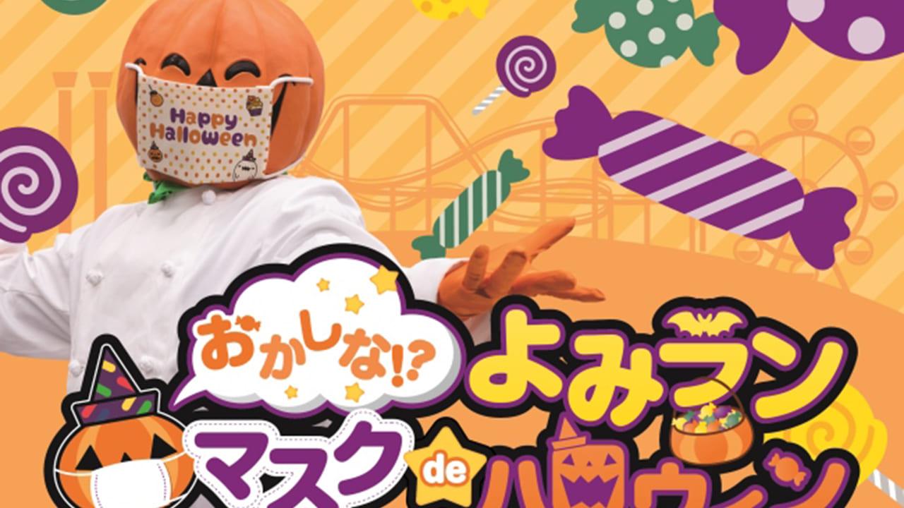 今年はマスクでハロウィン?よみうりランドのハロウィンイベントが発表されました!