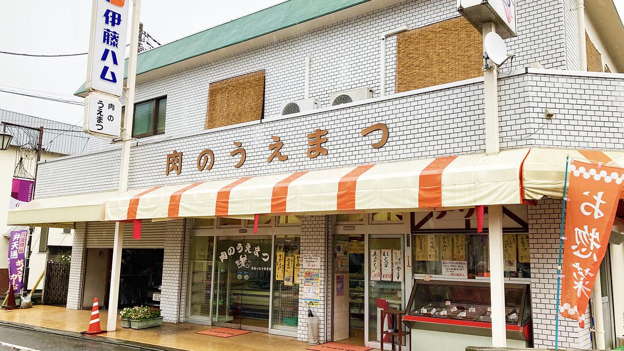 10月末に閉店する『肉のうえまつ』へ行ってきました