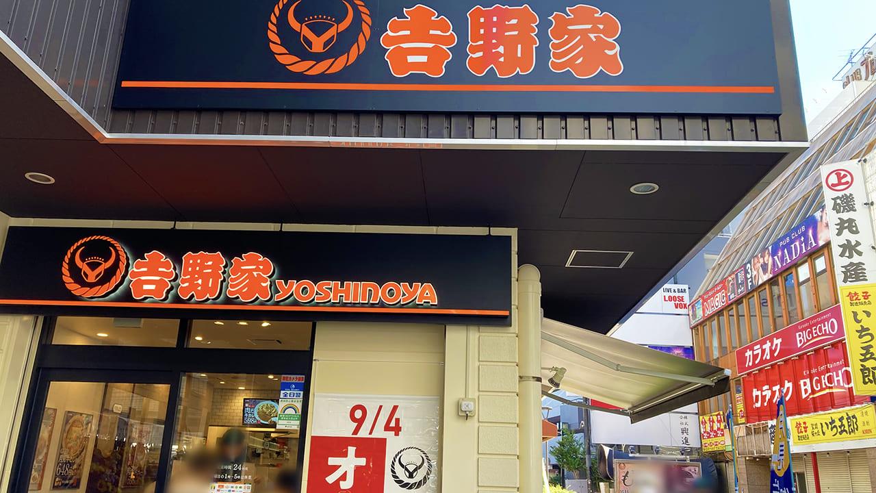聖蹟桜ヶ丘駅前にオシャレな内装の吉野家がオープン♪