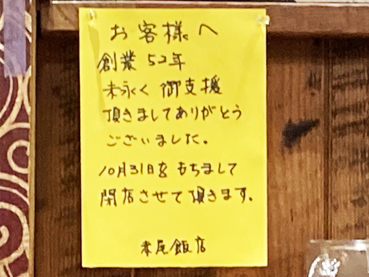 老舗中華『赤尾飯店』が10月末で閉店・聖蹟桜ヶ丘で52年