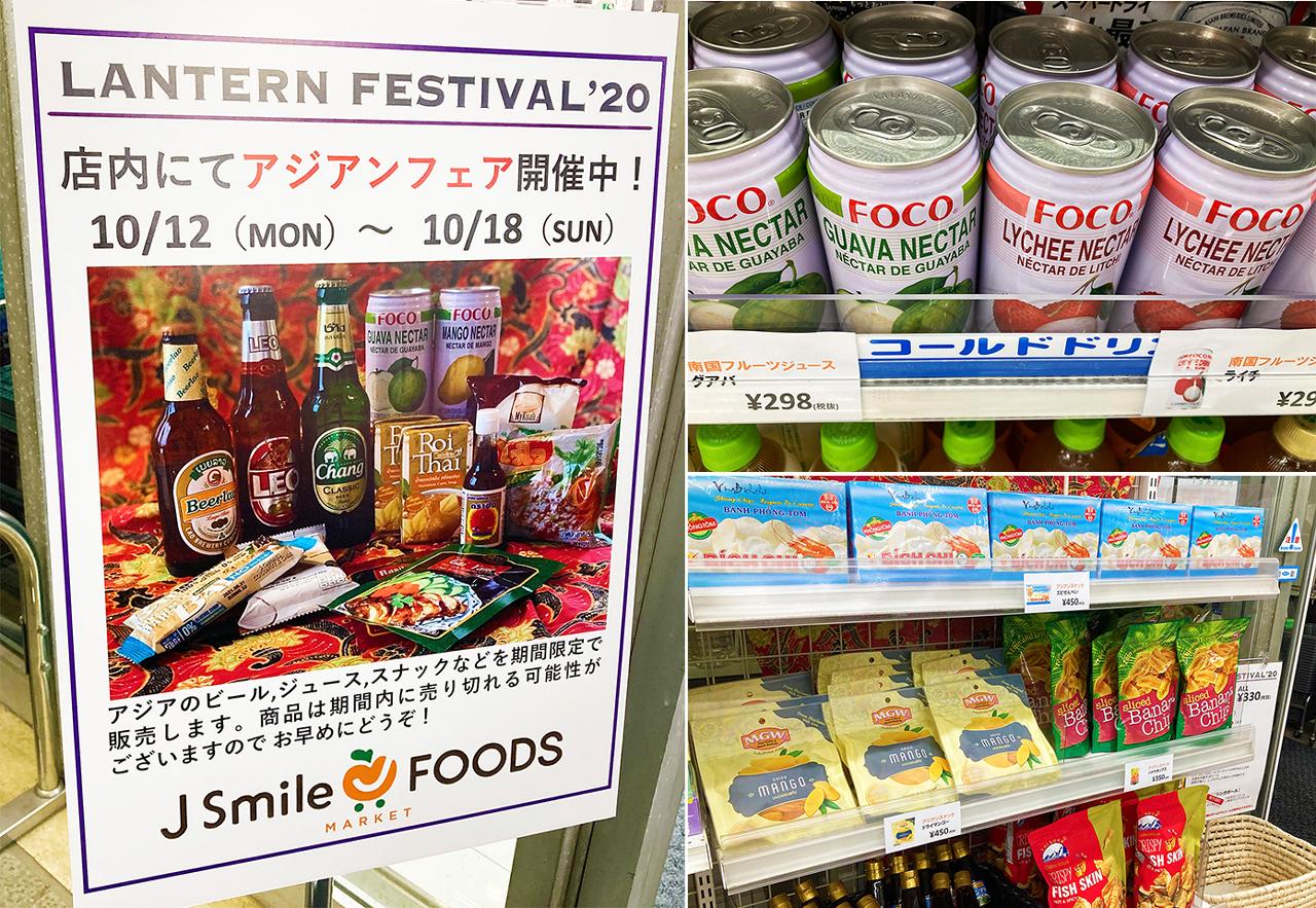 アジアな夜祭♪ランタンフェスティバル2020へ行ってきました!