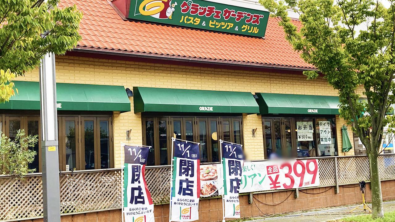 グラッチェガーデンズ 京王若葉台駅前店が11月1日に閉店