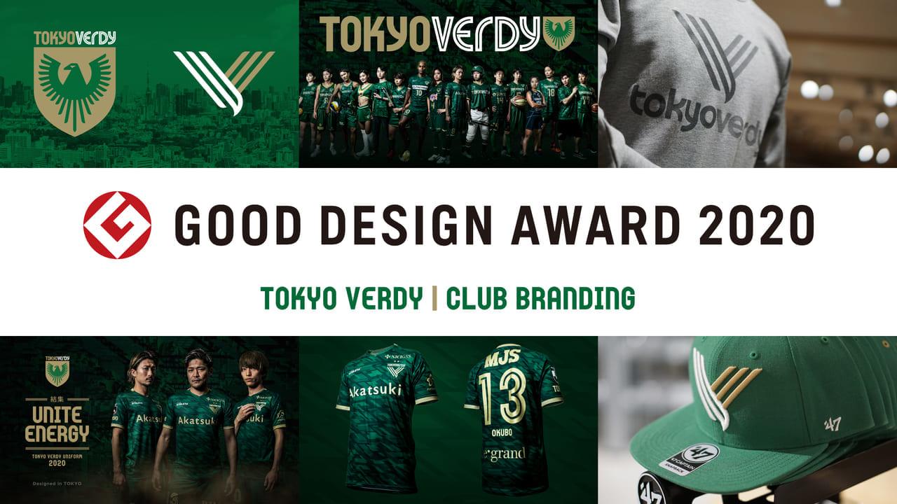 快挙!東京ヴェルディがJリーグクラブ初のグッドデザイン賞を受賞しました
