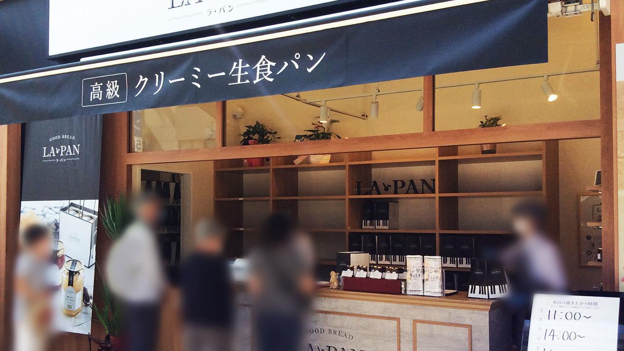 「ラ・パン聖蹟桜ヶ丘店」がついにオープン!ミミまでやわらか新食感の口どけ・クリーミー生食パン