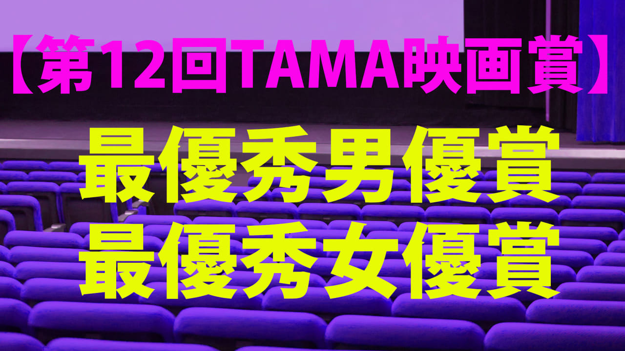 第12回TAMA映画賞