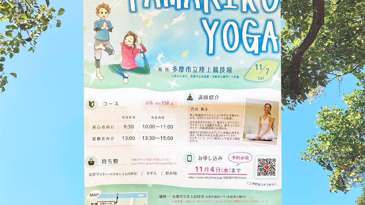 大空の下でヨガ♪「TAMARIKU YOGA(タマリク ヨガ)」が開催されます!