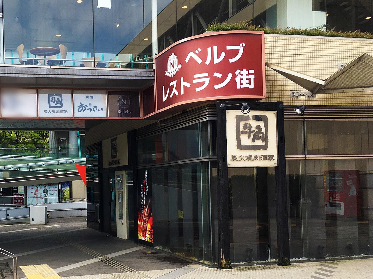 永山牛角閉店