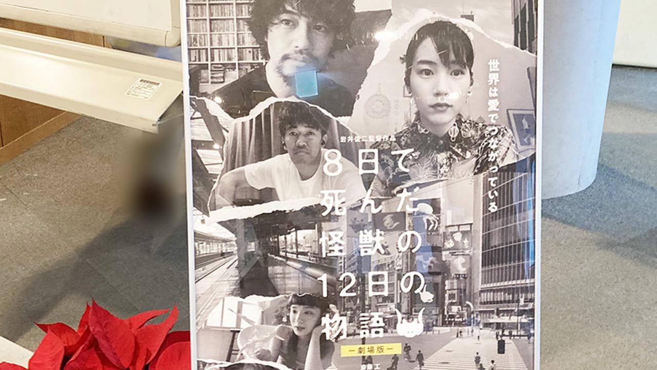 岩井俊二監督と斎藤工さんが登壇!『8日間で死んだ怪獣の12日の物語』観覧レポート