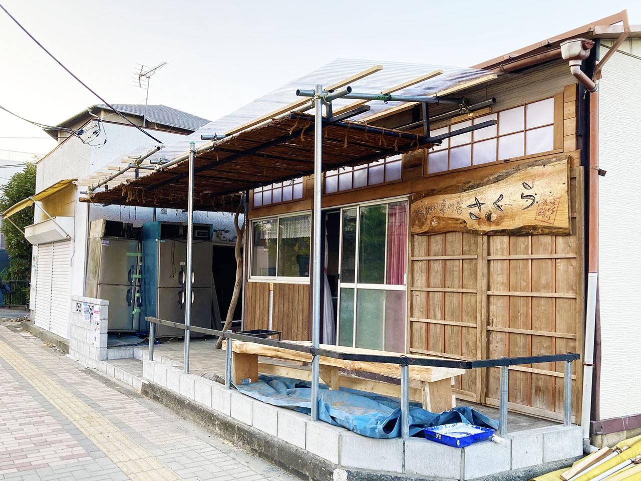 稲城長沼・一休跡地に『からあげ専門店さくら』が12月にオープン!