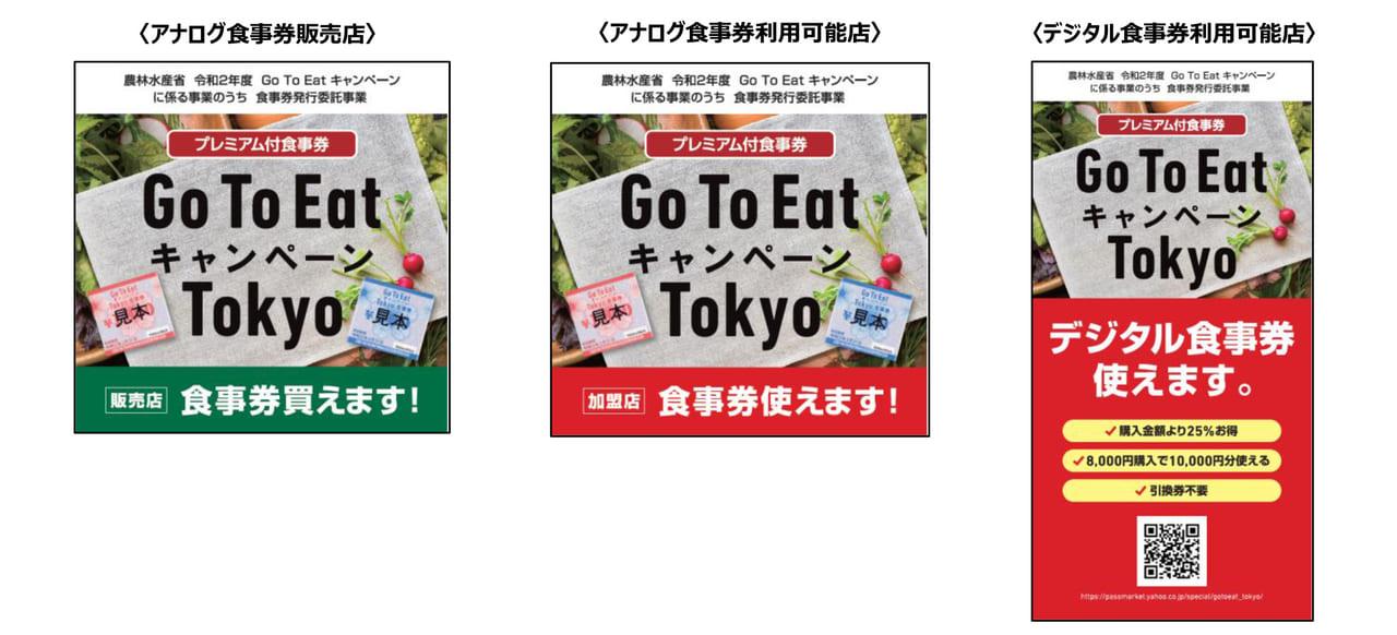 gotoeat食事券