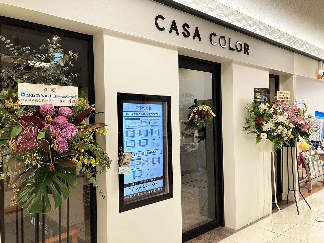 12月に多摩センターで新規オープンのお店が相次いでいるのでまとめてみた!