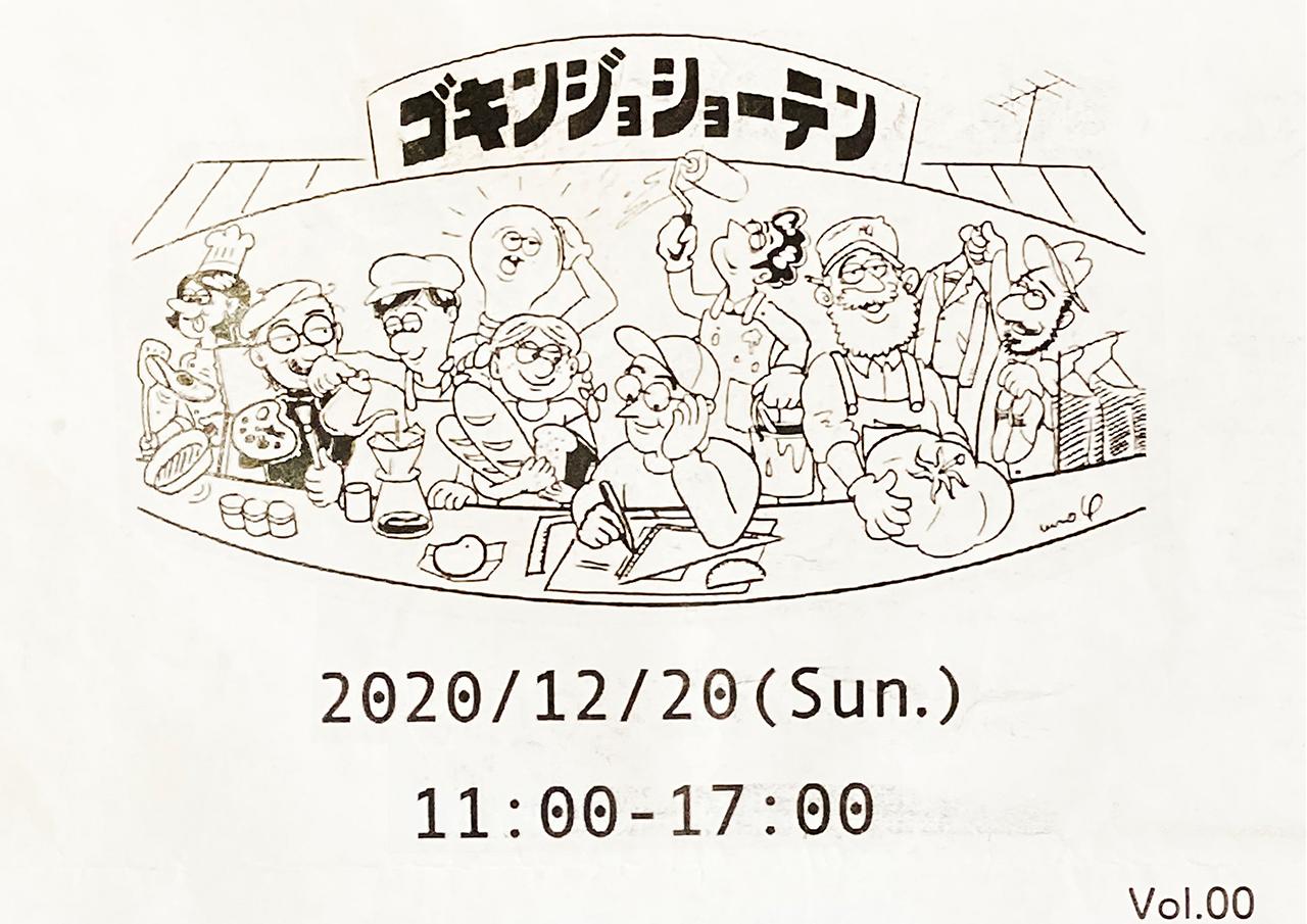 ゴキンジョショーテンって何?12月20日に落合商店街でマルシェ開催!