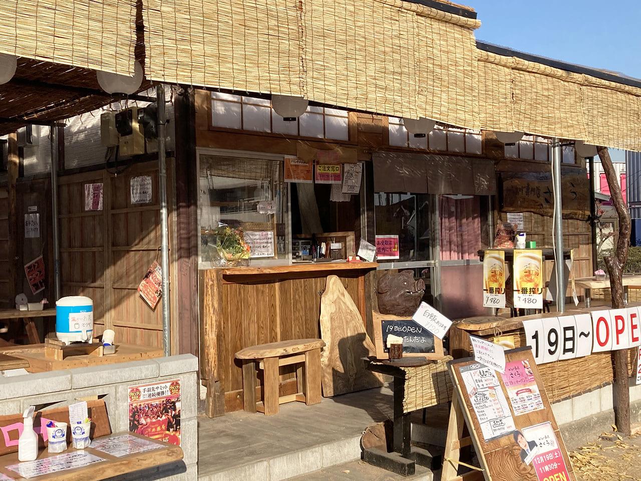 稲城長沼に『からあげ専門店さくら』がついにオープン
