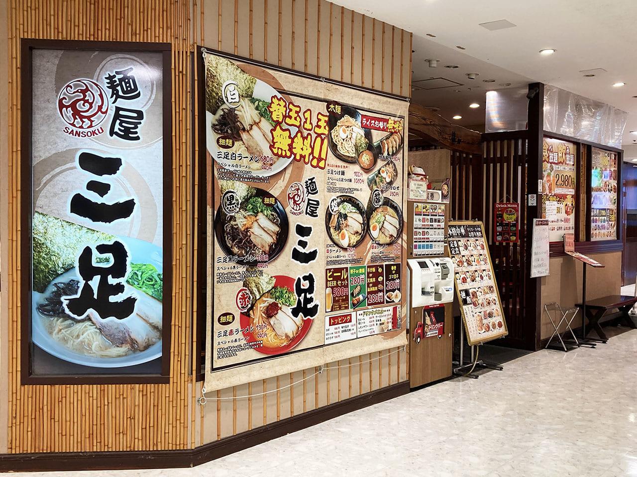 ザ・スクエア1階『麺屋 三足』が12月27日をもって閉店