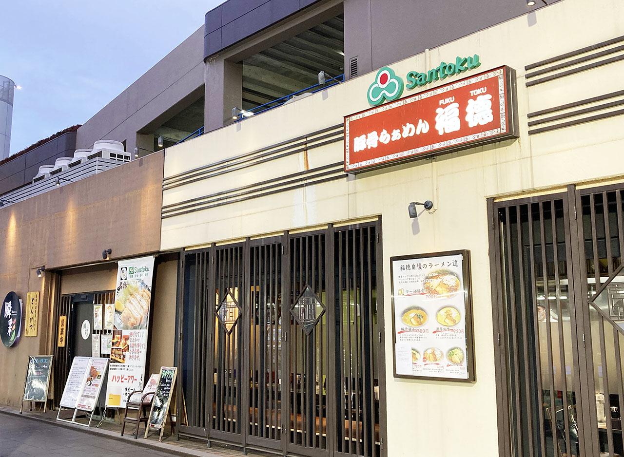 『瞬彩 永山店』と『徳福 永山店』が2月14日に閉店するそうです