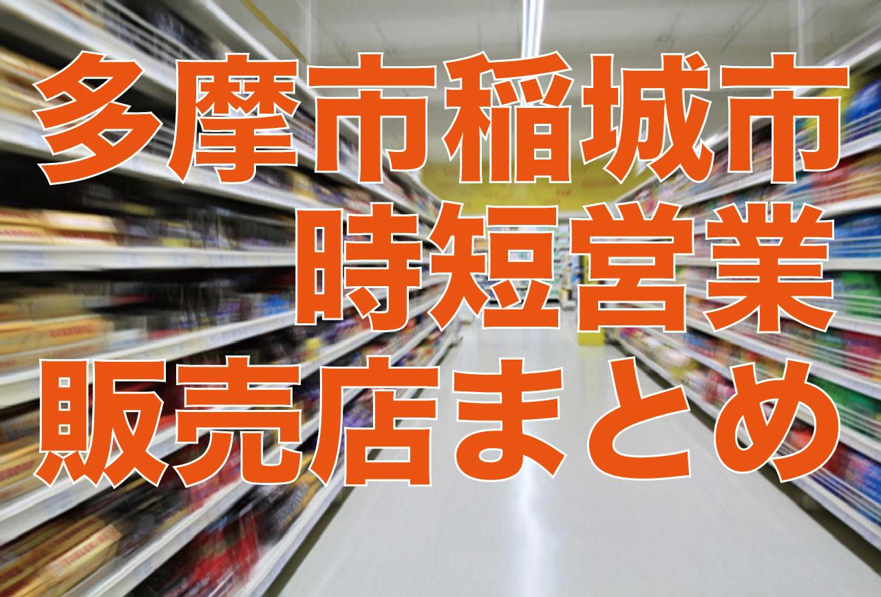 1/8からの緊急事態宣言を受け営業時間に変更のあったショッピングセンター・販売店まとめ