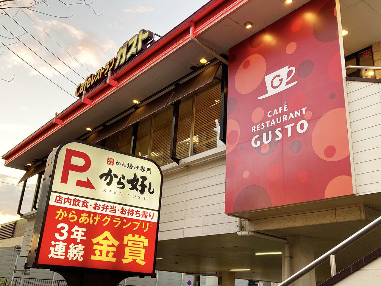 ついに稲城市に上陸♪ガスト稲城駅前店で『から好し』の販売が始まりました!