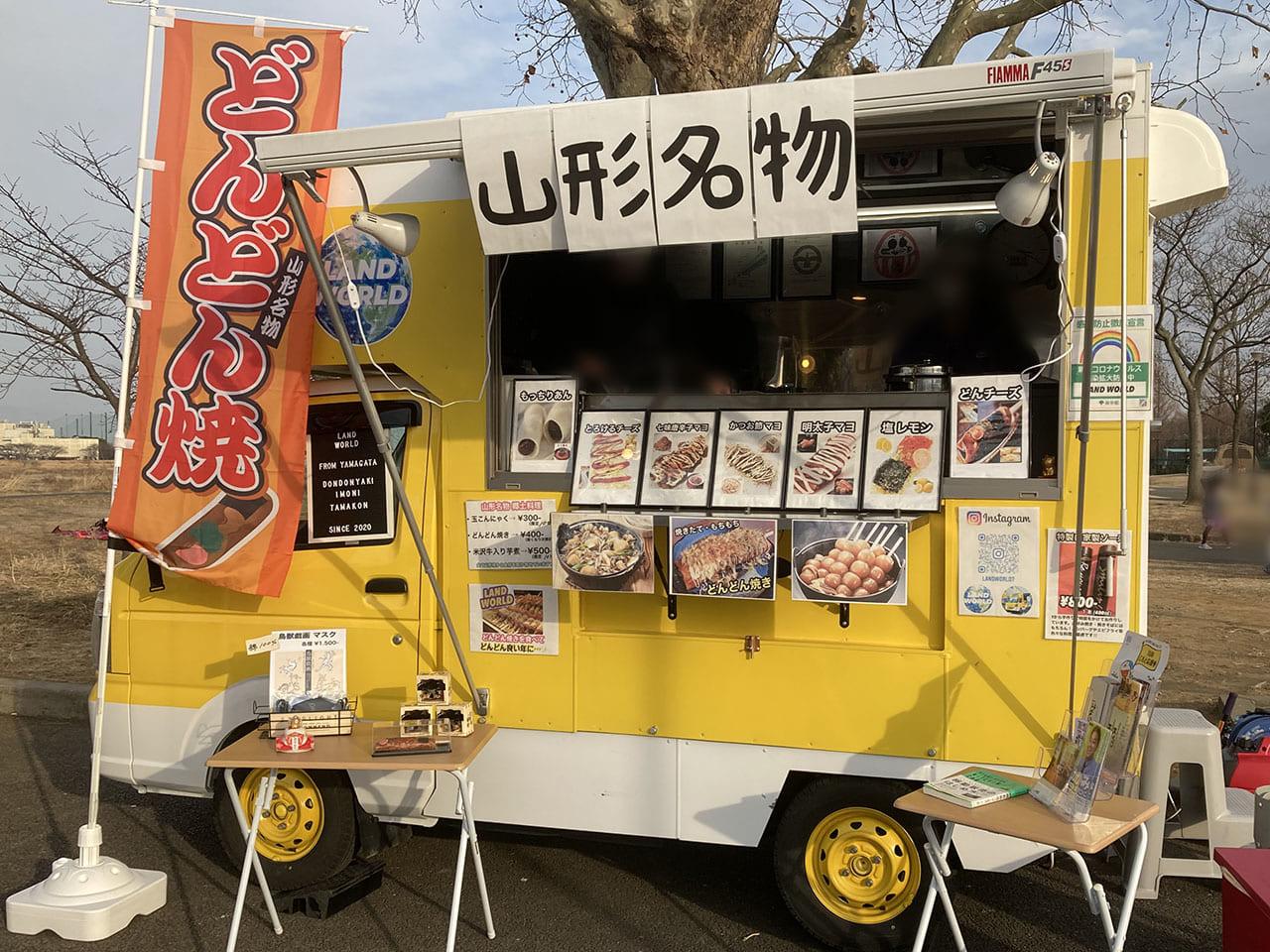 こんな時だからこそのキッチンカー!多摩川沿いに集まっています♪