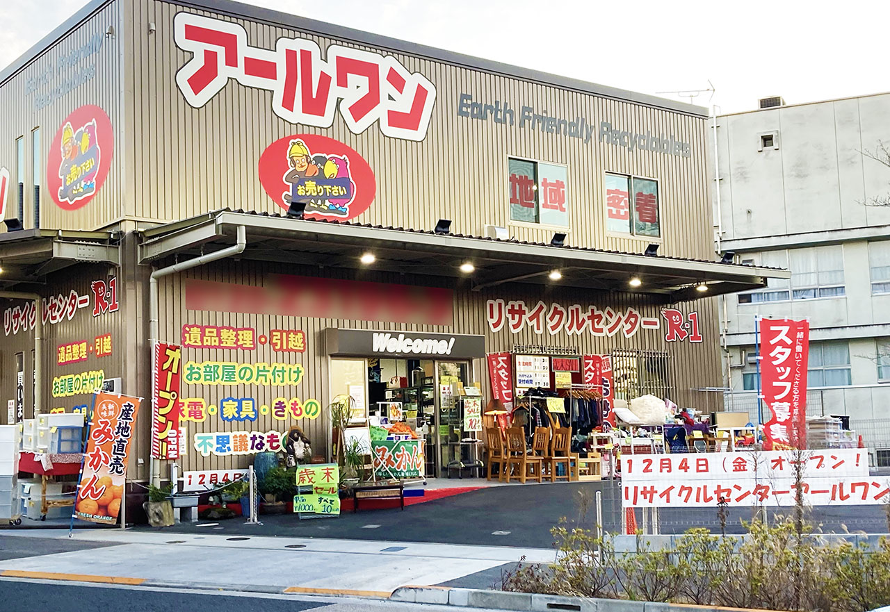 リサイクルセンター・アールワン若葉台店がオープン