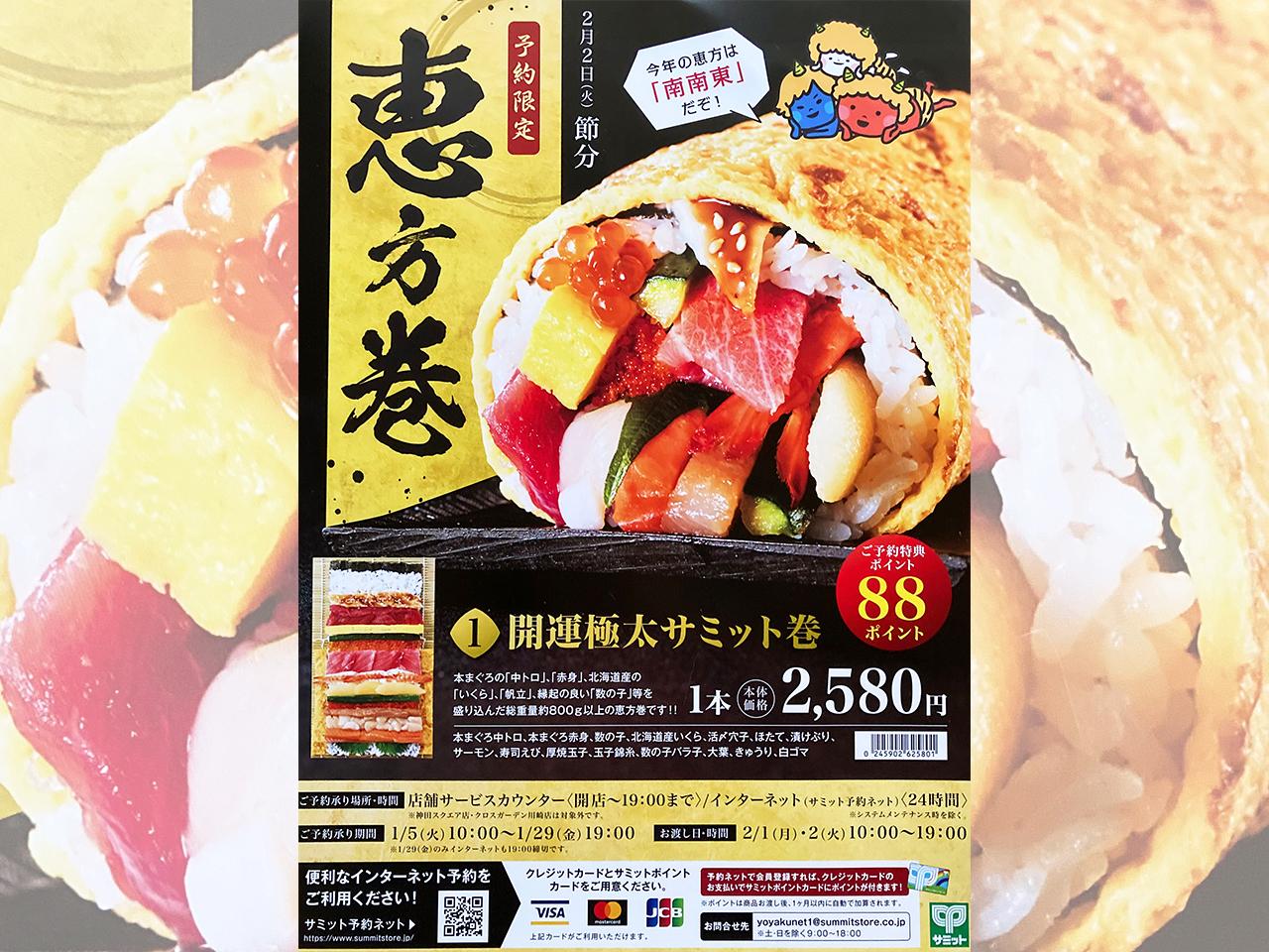 薄シャリ盛ネタ♪進化したスーパーマーケットの『恵方巻』がスゴイ!