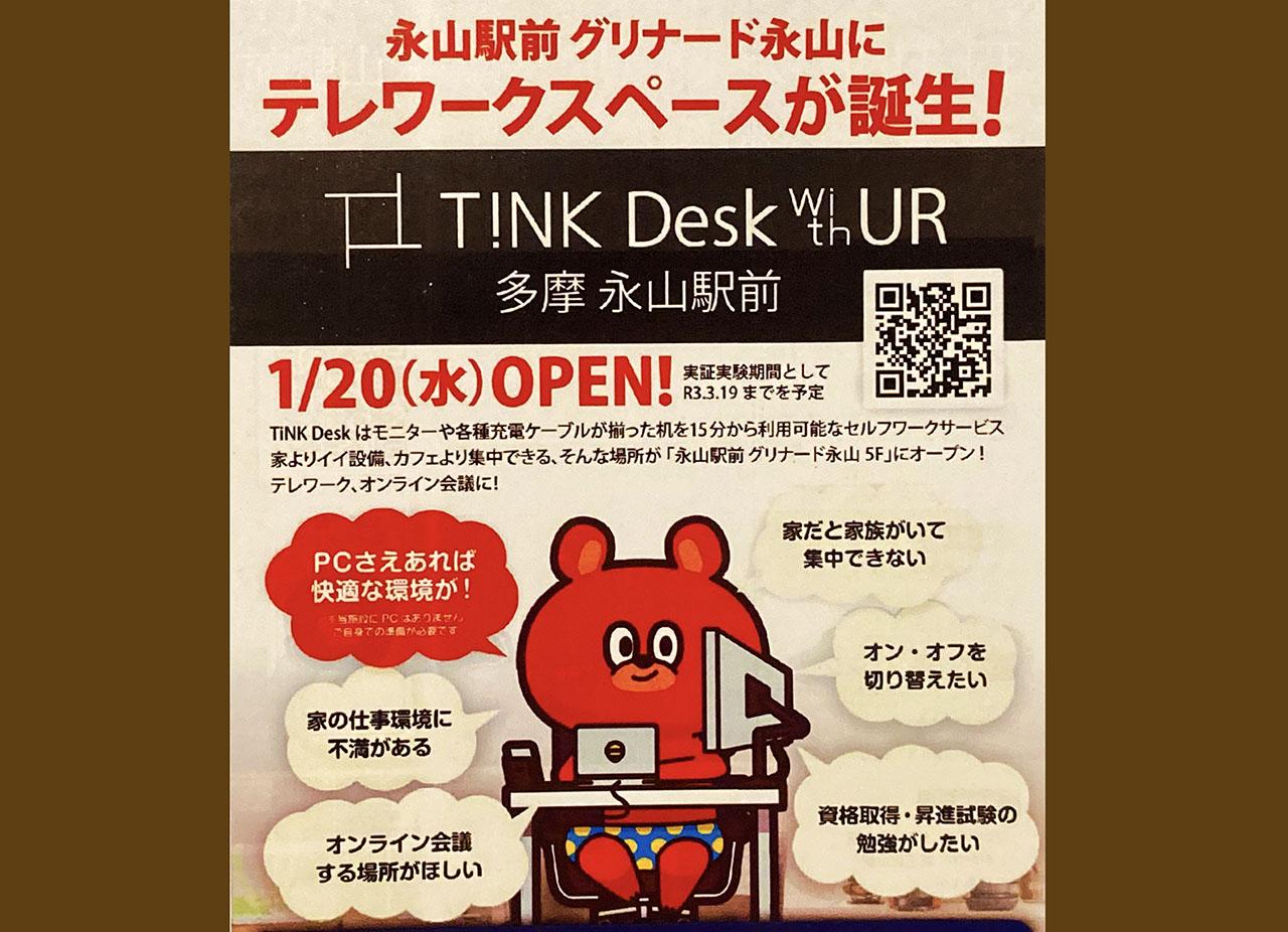 T!NK Deskって何?グリナード永山5階にテレワークスペースがオープン♪